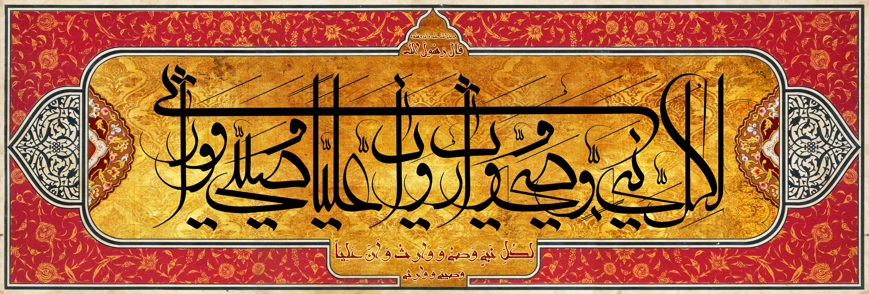 کتیبه مخصوص عید غدیر 3