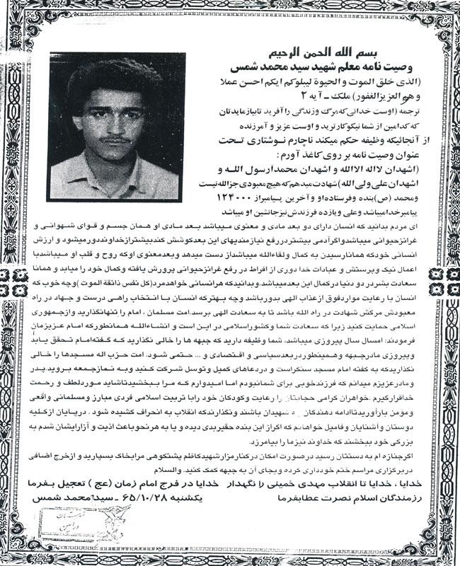 http://aup.ir/www.varamincity.com/tasavir/shohada/matn/vasiyatnameh-shahid-shams-www-varamincity-com.jpg